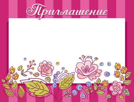 Invitation, holiday, postcard, flowers, crimson, striped, Russian language. Color, vector card. Flowers on a striped pink background. The inscription Invitation in Russian.