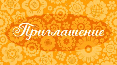 Invitation, holiday, card, floral background, orange, Russian. Color, vector card. Orange flowers on the orange field. White inscription Invitation in Russian.  イラスト・ベクター素材