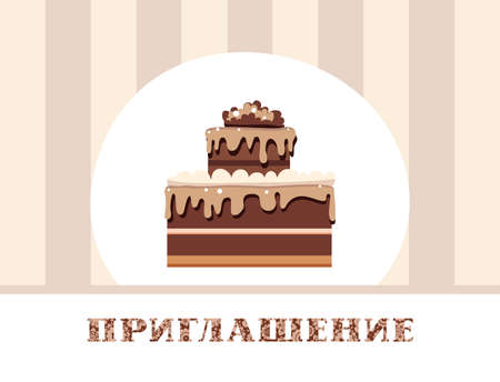 Invitation, chocolate cake, Russian, pink-gray, striped, vector. Color card. Invitation to a holiday, event, event. The inscription in Russian invitation. Chocolate cake on white background with col