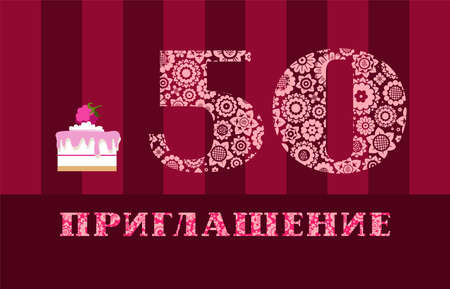 Invitation, 50 years old, raspberry cake, Russian language, vector. Color card with the number 50 on the Burgundy striped field. The inscription in Russian invitation. Invitation to the anniversary,