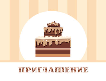 Invitation, chocolate cake, Russian, yellow, vector. Color card. Invitation to a holiday, event, event. The inscription in Russian invitation. Chocolate cake on white background with yellow stripes.