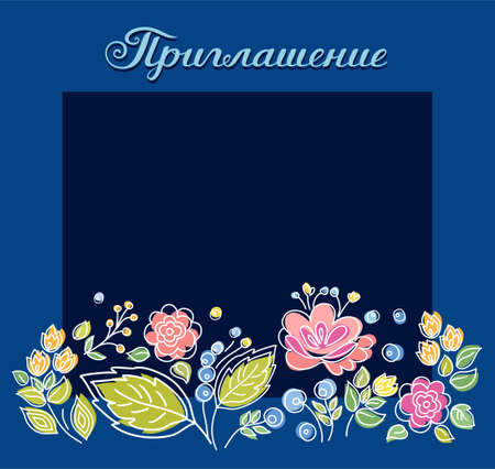 Invitation, Russian language, square, postcard, flowers, blue. Color, vector card. Decorative flowers and berries on a square blue field. The inscription in Russian Invitation.  イラスト・ベクター素材