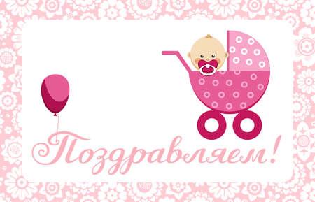 Congratulations, newborn baby girl, postcard, Russian, vector. In a pink stroller. The inscription in Russian Congratulations! Color, flat picture.  イラスト・ベクター素材