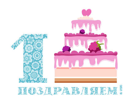 Congratulations, 1 year, berry cake, Russian, white, blue, vector. Happy anniversary. Big berry cake and number 1 on white background. The inscription in Russian congratulations! Color card.