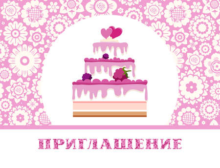 Invitation to the celebration, berry cake, Russian, pink, floral, vector. Color card. Invitation to a holiday, event, celebration. The inscription in Russian invitation. Raspberry cake on a pink flo