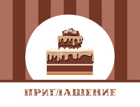 Invitation, chocolate cake, Russian, brown, vector. Color card. Invitation to a holiday, event, event. The inscription in Russian invitation. Chocolate cake on white background with brown stripes.