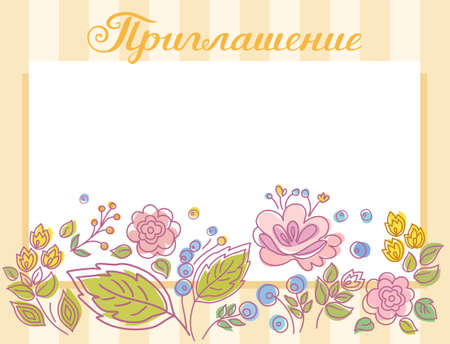 Invitation, holiday, postcard, flowers, yellow, striped, Russian language. Color, vector card. Flowers on a striped yellow background. The inscription Invitation in Russian.