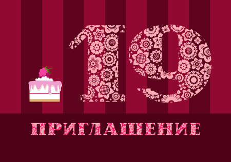 Invitation, nineteen years old, raspberry cake, Russian language, vector. Color card with the number 19 on the maroon striped field. The inscription in Russian invitation. Invitation to the annivers  イラスト・ベクター素材
