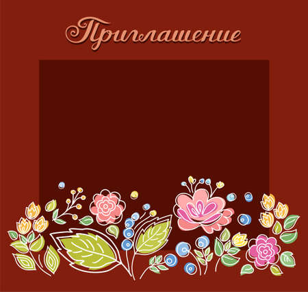 Invitation, Russian language, square, postcard, flowers, brown. Color, vector card. Decorative flowers and berries on a square brown field. The inscription in Russian Invitation.