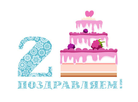 Congratulations, 2 years, berry cake, Russian, white, blue, vector. Happy anniversary. Big berry cake and number 2 on white background. The inscription in Russian congratulations! Its a little boy