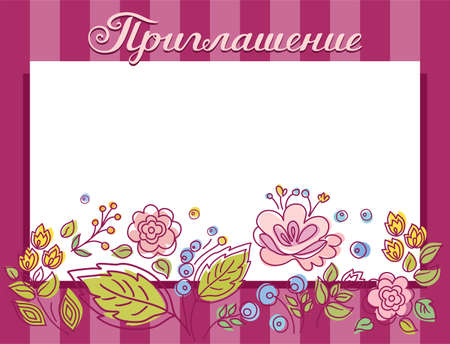 Invitation, holiday, card, flowers, purple, striped, Russian language. Color, vector card. Flowers on a striped purple background. The inscription Invitation in Russian.