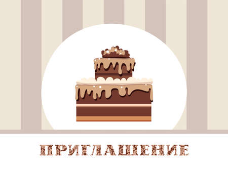 Invitation, chocolate cake, Russian, gray, vector. Color card. Invitation to a holiday, event, event. The inscription in Russian invitation. Chocolate cake on white background with gray stripes.