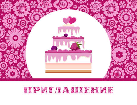 Invitation to the celebration, berry cake, Russian, purple, floral, vector. Color card. Invitation to a holiday, event, celebration. The inscription in Russian