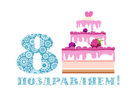 """Congratulations, 8 years old, berry cake, Russian, white, bluer. Happy anniversary. Big berry cake and number 8 on white background. The inscription in Russian """"congratulations!"""" It's a little boy's birthday. Color card. Vektorgrafik"""