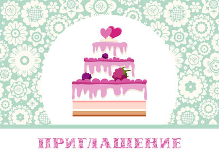 Invitation to the celebration, berry cake, Russian, blue, floral, vector. Color card. Invitation to a holiday, event, celebration. The inscription in Russian
