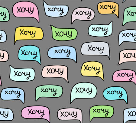 Want, seamless pattern, handwritten font, color, Russian, gray. The inscription is in Russian. A thin drawing on a gray field. Illustration. Vector. Ilustração