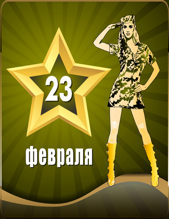 February 23 National male holiday. The inscription in Russian. The girl soldier, star