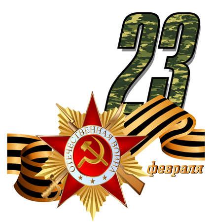 cartolina di vettore per il 23 febbraio con il giorno del difensore della patria