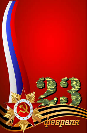 vector postcard for February 23 with day of the defender of Fatherland