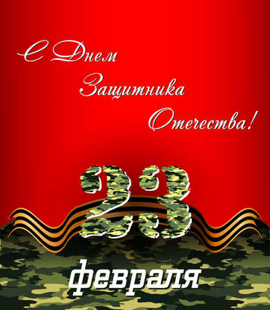 defender: vector postcard for February 23 with day of the defender of Fatherland