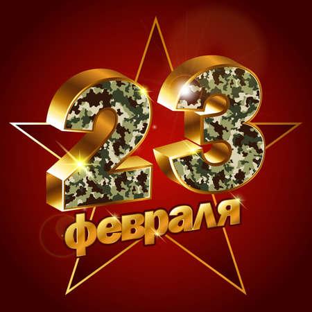 cartolina vettoriale per il 23 febbraio con il giorno del difensore della Patria Vettoriali