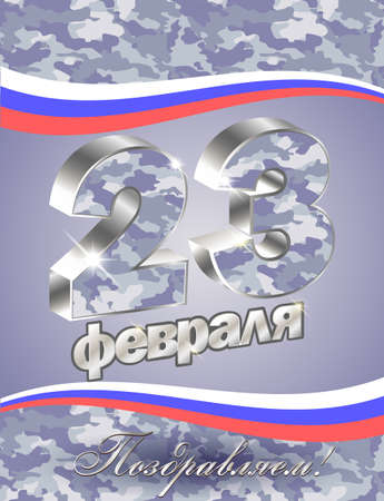 vector postcard for February 23 with day of the defender of Fatherland Translation from Russian: February 23, Congratulations