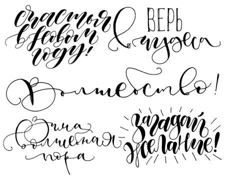 Lettering Quotes Calligraphy Set. Russian Text Merry Christmas ...