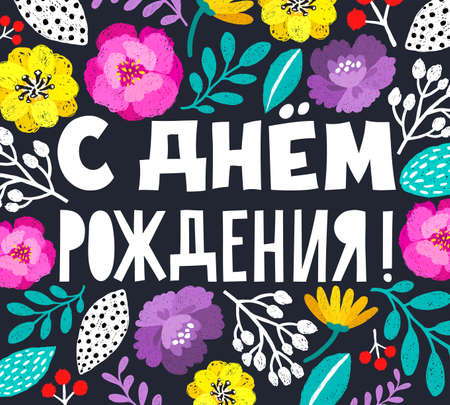 Happy Birthday in russian. Beautiful greeting card with hand written lettering and flowers around. Hand drawn invitation T-shirt print design. Floral hand drawn decoration.
