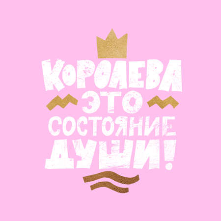 Queen is state of the soul In russian written lettering. Vintage typography. Çizim
