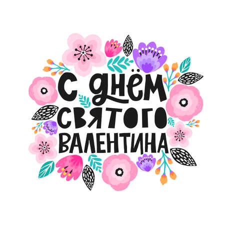 Happy Valentines Day in Russian, Cyrillic. In a trendy lettering style. It can be used for card, mug, brochures, poster, etc. Vector Image.