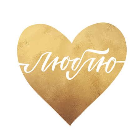 Love in russian. Glitter golden heart Çizim