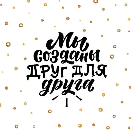 Cyrillic lettering on a white isolated background for postcards, invitations and banners. Modern cyrillic calligraphy.