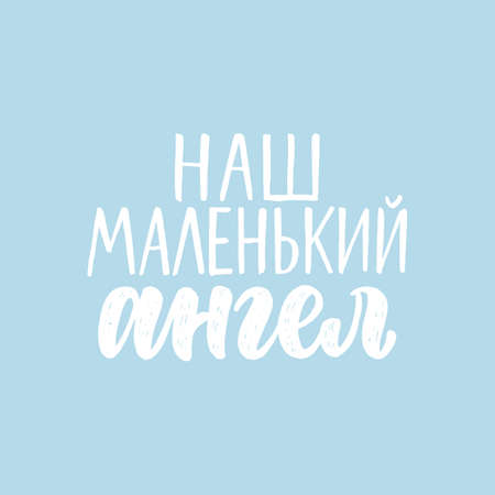 Our little angel- in russian. Lettering for babies clothes and nursery decorations. Stock Illustratie