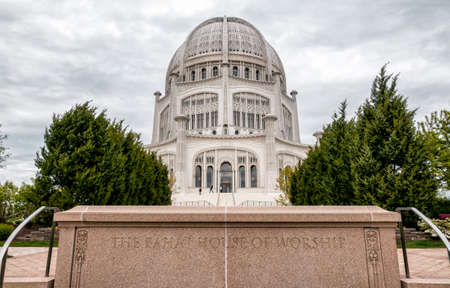 monotheism: Baha i House of Worship, Chicago Stock Photo