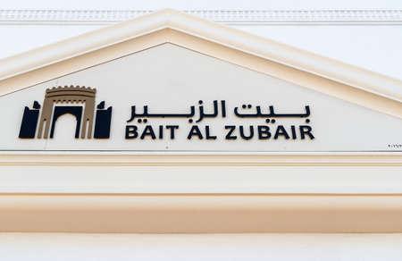Muscat, Oman - February 10, 2020: Facade of Bait Al Zubair Museum located in old Muscat od Sultanate of Oman.