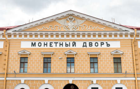 Saint Petersburg, Russia - May 15, 2015: Facade of the Saint Petersburg mint building in the Peter and Paul fortress.