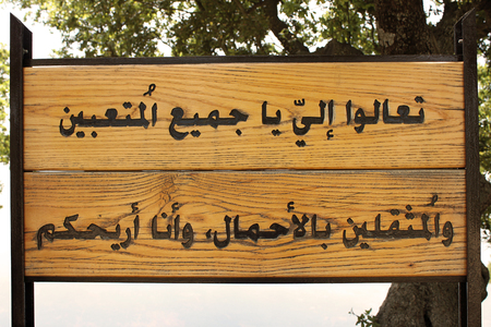 A Bible quotation written in arabic on wood at Saint Charbel Monastery in Lebanon. Translation: Come to me, all you who are weary and burdened, and I will give you rest. Matthew 11:28. Stock fotó
