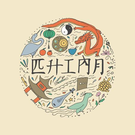 Hand drawn symbols of China. Chinese round design concept. Illustration