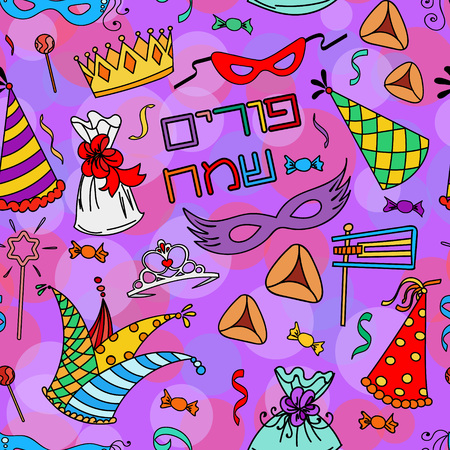 purim carnival: Seamless pattern background for Jewish holiday Purim: carnival masks and hats, holiday gifts, candy and  traditional  cookies. Happy Purim in Hebrew. Vector illustration.