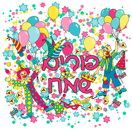 festiva: Hand drawn background for Jewish holiday Purim doodles elements. Happy Purim in Hebrew. Vector illustration. Illustration