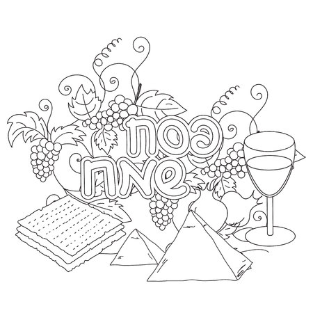 Happy Passover. Greeting card, coloring page. Hand drawn elements on white background. Isolated on white. Happy Passover in Hebrew. Vector illustration. Illustration
