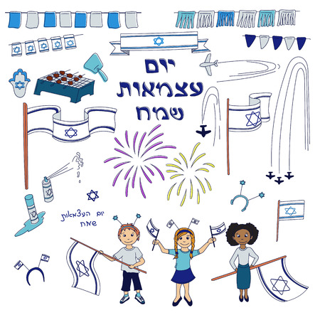 zionism: Israel Independence Day set. Hand drawn elements for design. Holiday symbols set. Happy Israel Independence Day (Yom Haatzmaut) in Hebrew. Doodles collection. Vector illustration Illustration
