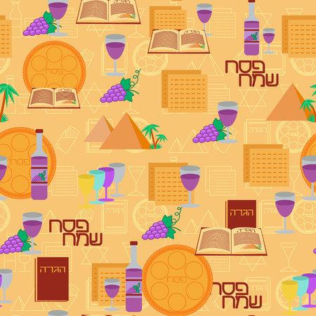 pesah: Passover seamless pattern background. Jewish holiday Passover symbols. Happy Passover in Hebrew. Vector illustration