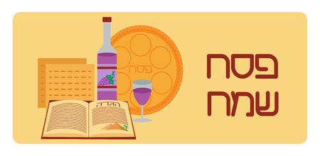 pesaj: fondo de Pascua. Pascua feliz en hebreo. fiesta judía de Pesaj fondo. símbolos de la Pascua. ilustración vectorial
