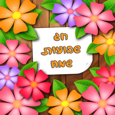 shavuot: Shavuot card template background. Happy Shavuot in hebrew. Vector illustration Illustration