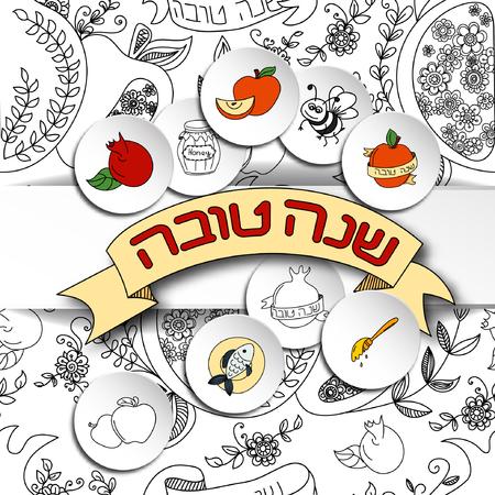 Dibujado A Mano Elementos Para Rosh Hashaná (Año Nuevo Judío) Con ...