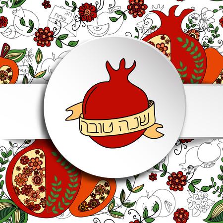 shana: Rosh Hashanah (Jewish New Year) greeting card. Hebrew text Happy New Year (Shana Tova). Rosh Hashanah symbols. Vector background Illustration