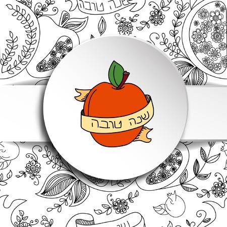tova: Rosh Hashanah (Jewish New Year) greeting card. Hebrew text Happy New Year (Shana Tova). Rosh Hashanah symbols. Vector background Illustration
