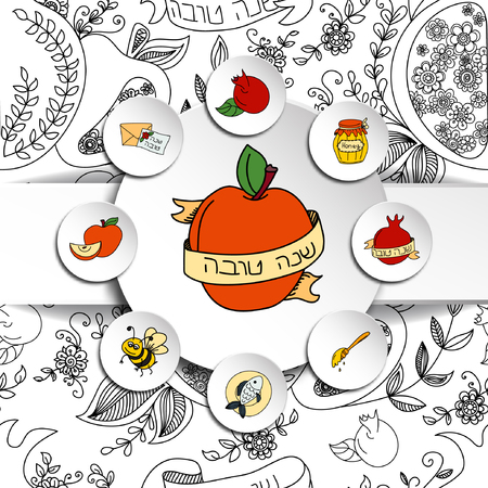 shana tova: Rosh Hashanah (Jewish New Year) greeting card. Hebrew text Happy New Year (Shana Tova). Rosh Hashanah symbols. Vector background Illustration