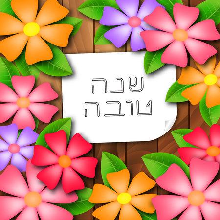 shana: Rosh Hashanah (Jewish New Year) greeting card. Hebrew text Happy New Year (Shana Tova). Vector floral background